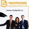 ЧелПолис страховое агентство/КАСКО