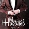 Ведущий, тамада на свадьбу Михаил Жиганов Минск