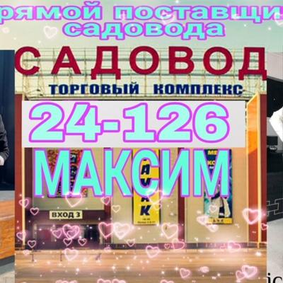 Максим Низомудинов