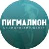 Медицинский центр «Пигмалион» Курск