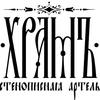 Артель ХРАМ