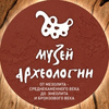 Музей археологии г.Череповец