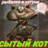 """Рыбалка """"Сытый Кот"""" Хатунь"""
