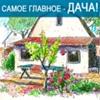 """Дачный поселок """"Бобров ручей"""" - Наро-фоминск"""