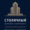 ЖК Столичный Красноярск