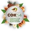 Сибирская ореховая компания 54 (СОК54)