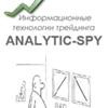 ANALYTIC-SPY - Аналитика онлайн для трейдеров