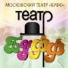 """Театр """"БУФФ"""""""