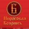 "Пироговая ""Бояринъ"""