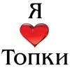 Топкинский сайт