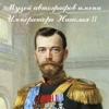 Muzey Avtografov