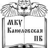 Kanelovskaya-Pb Biblioteka
