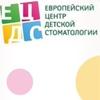 Европейский Центр Детской Стоматологии | Харьков