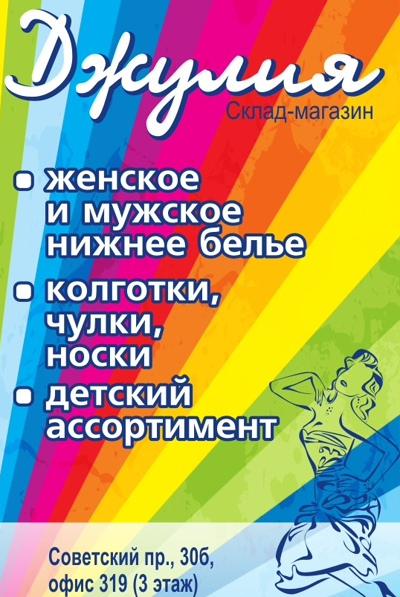 Джулия Колготкина, Череповец