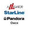 Автосигнализации Pandora Starline Старлайн Омск