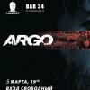 Киноклуб Cineast. «Операция «Арго» / Argo. Месяц