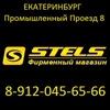 Stels Ekaterinburg