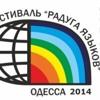 Фестиваль языков в Одессе