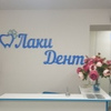 Лаки Дент - Стоматологическая клиника