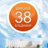 Средняя школа №38 г. Владимира