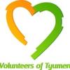 Volonterstvo Tyumen