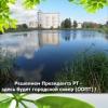 """Зеленый Рекорд """"по- Вахитовски"""" озеро  #Харовое"""