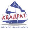 КВАДРАТ агентство недвижимости в Красноярске