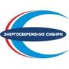 Энергосбережение Сибири