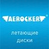 =Aerocker= спортивные диски фрисби