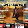 """Сургут """"Переправа-2013"""" Байк фест"""