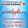 Ухтинская полиграфия & Printlegko.ru