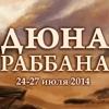 Дюна Раббана - 2014