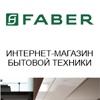 FABER - Фирменный магазин