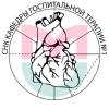 СНК кафедры Госпитальной терапии №1 РНИМУ