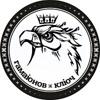 Гамаюнов Ключ & Вольные Терема
