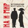 История России под открытым небом
