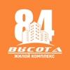 ЖК 84 Высота- официальная группа застройщика