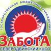 "Центр ""ЗАБОТА"""