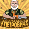 Запчасти газель, соболь,NEXT.Разборка Воронеж