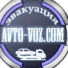 служба эвакуации автомобилей avto-voz.com