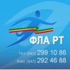 Федерация легкой атлетики Республики Татарстан