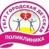 Gbuz Gorodskaya-Detskaya-Poliklinika