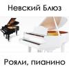 Рояли и пианино от компании Невский Блюз