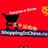 Товары из Китая - TaoBao, Tmall, фабрики, заводы