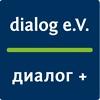 Диалог+ Ассоциация экономистов России и Германии