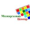 """МКУ """"Молодёжный центр"""""""