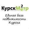Kurskmetr.ru - недвижимость в Курске