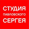 Студия Павловского. Продвигаем интернет магазины