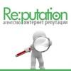 Агентство интернет репутации «RE:PUTATION»