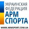 Украинская Федерация Армспорта (official)